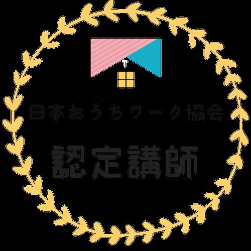 日本おうちワーク協会認定講師